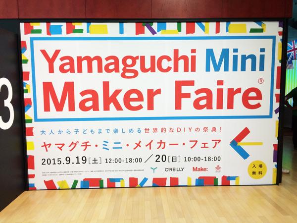 【レポート】Yamaguchi Mini Maker Faire 2015