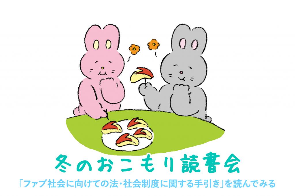 冬のおこもり読書会-01