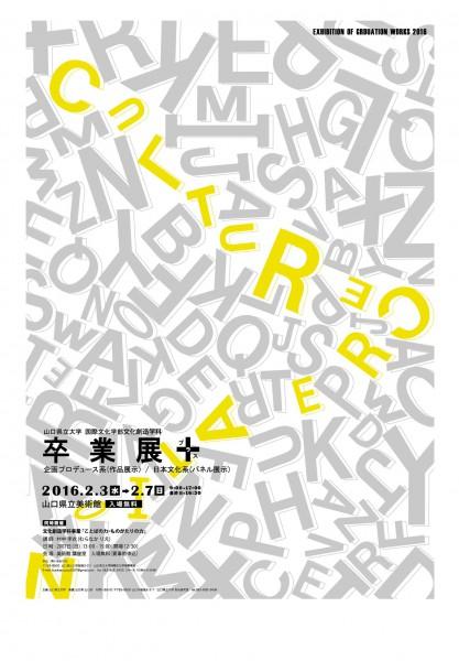 【イベント】ファブラボ山口 座談会+