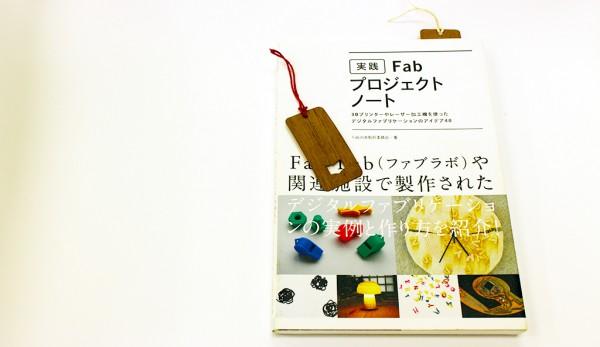 【イベント】ものづくりカフェ