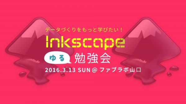 inkscape勉強会-01