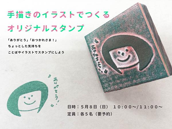 【イベント】手描きのイラストでつくるオリジナルスタンプ