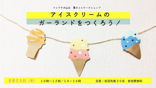 【ワークショップ】アイスクリームのガーランドをつくろう!