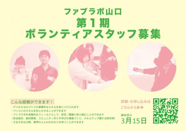 omote_170221_fablabyamaguchi_staff_fly
